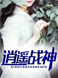 战神之王江策丁梦妍