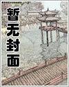 龙王殿全文免费阅读