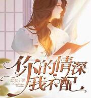 卓简傅衍夜小说免费阅读